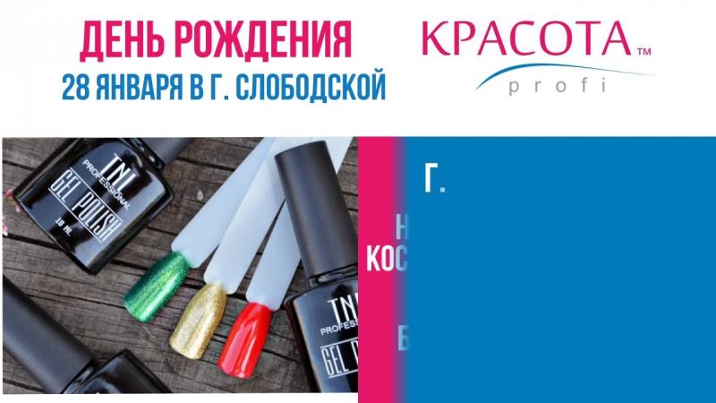 День Рождения магазина КРАСОТА profi в Слободском