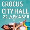 Open Kids :: 22 декабря :: Москва