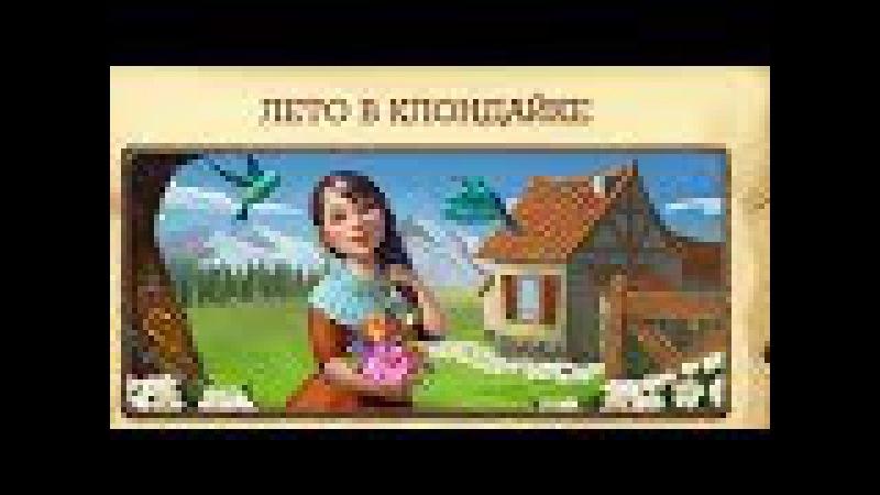 Daily Quests in Klondike Лето в Клондайке 1 день