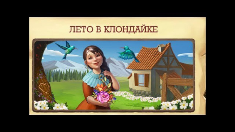 Daily Quests in Klondike Лето в Клондайке 3 день