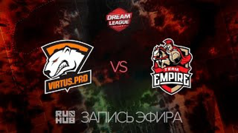 Virtus.Pro vs Empire, DreamLeague Season 7, game 2 [Lex, LightOfHeaven]