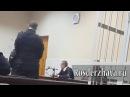 ПОЛНАЯ ВЕРСИЯ Судебный произвол Впервые в России Адвоката выкинули из суда