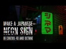Make A Japanese Neon Sign In Cinema4D and Octane