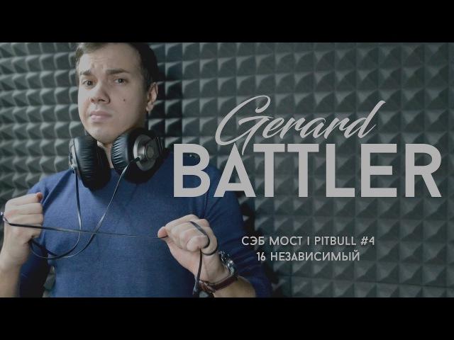 GERARD BATTLER: ВЫПУСК 8 | ONLINE BATTLES [inf. by Райская Кухня]