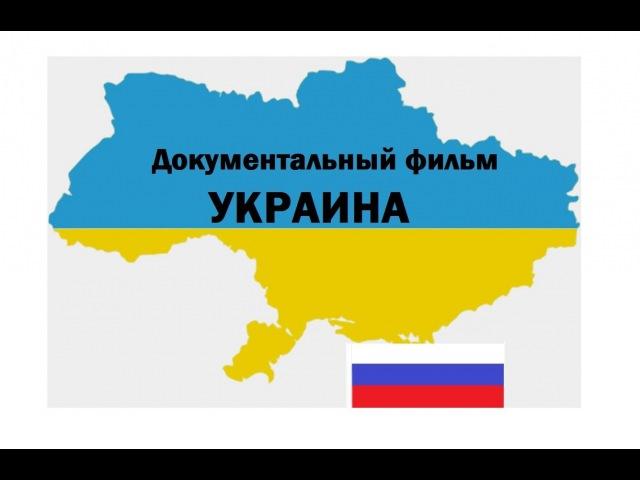 Документальный фильм УКРАИНА Государственный переворот сегодня