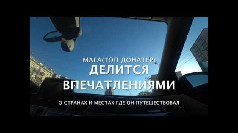 Мопс заехал в ГУМ, Шереметьево и на встречу с фанами. Москва последний день