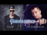 Lx24 - Скажи зачем (DJ Gilevich &amp Alex Clod Remix)