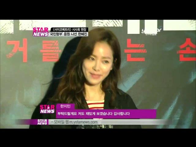 Y STAR A movie 'psychometry' 영화 사이코메트리시사회 한혜진 김강우 응원 나서