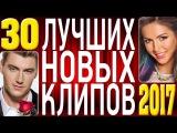 ТОП 30 ЛУЧШИХ НОВЫХ КЛИПОВ 2017 года. Самые горячие видео страны. Главные русские хиты.