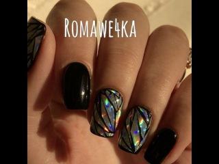 Маникюр с фольгой Битое стекло от блоггера Romawe4ka
