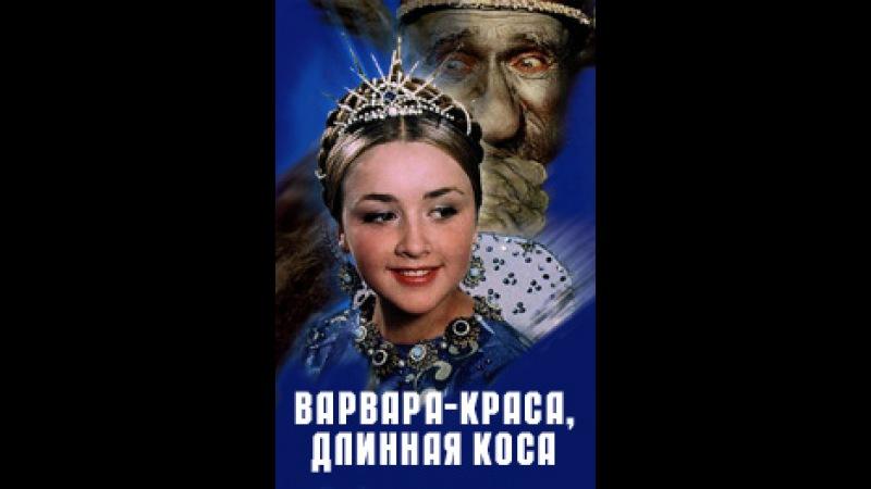 Варвара-краса, длинная коса (1969) Смотреть онлайн в хорошем качестве HD
