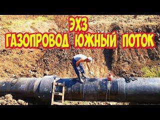 ЭХЗ, газопровод южный поток.