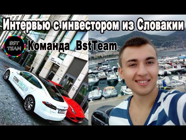 Coinspace с командой BstTeam Словакия (интервью с инвестором из Словакии)