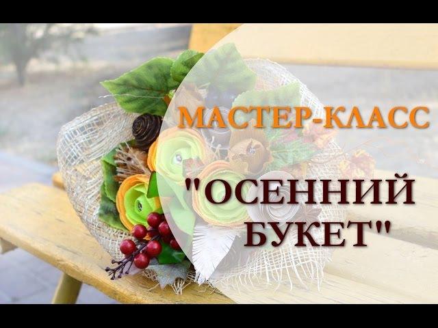 Мастер класс Осенний букет из конфет в рустикальном стиле