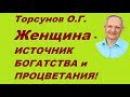 Торсунов О.Г.  Женщина - ИСТОЧНИК БОГАТСТВА и ПРОЦВЕТАНИЯ!
