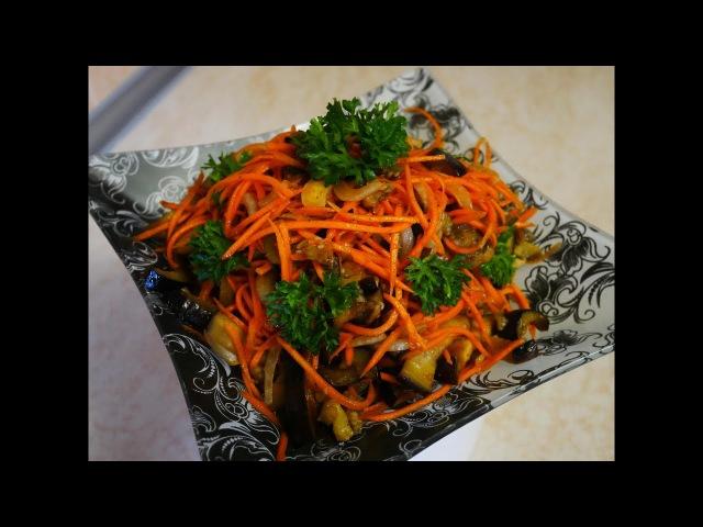 ЛЕТНИЙ легкий салат БЕЗ майонеза Вкусный САЛАТ баклажаны с морковью по корейски...