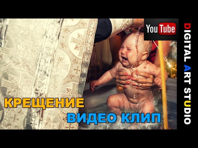Цены на Крещение в Москве