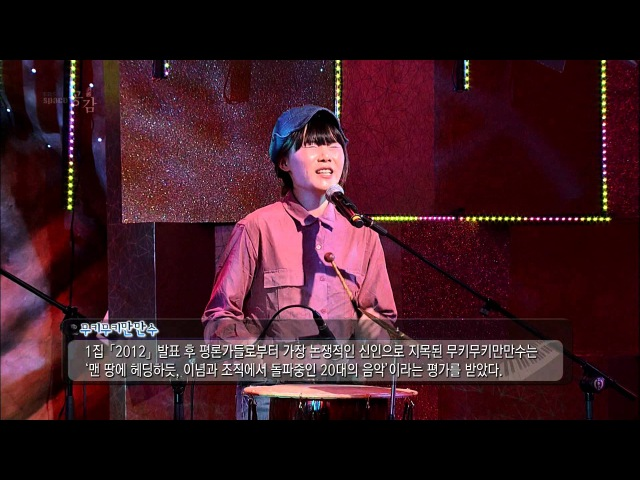 [EBS SPACE 공감] 미방송영상 무키무키만만수 - 투쟁과 다이어트