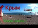 КРЫМ ЦЕНЫ Новый Свет Пляж Туристы СУДАК Отдых в Крыму 2017