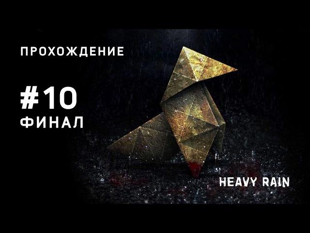 Heavy Rain [PS4] - Прохождение 10 [Финал]