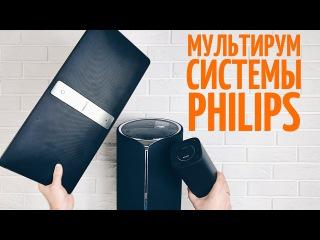 Обзор Мультирум систем Philips: BM6B, BM50B, BM90