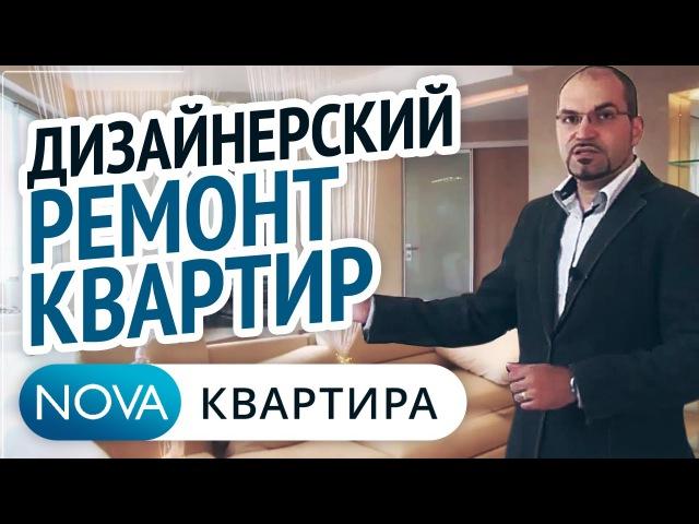 Дизайнерский ремонт квартир Самый свежий дизайнерский ремонт квартир НоваКвартира