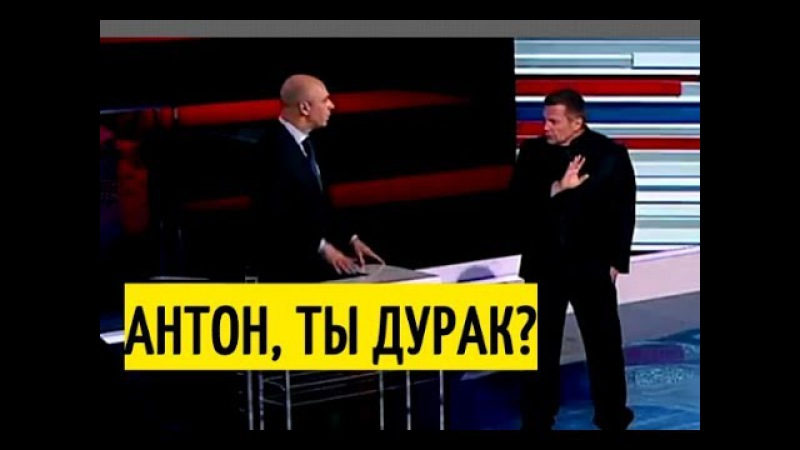 Зачем ты наши деньги слил банкам США?! Прямой вопрос Соловьева поставил Силуанова в ТУПИК!