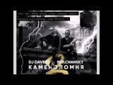 DJ Daveed x DJ Philchansky - Каменоломня 2 (feat. L'One, Yanix, Мот, Natan, Alphavite, Тимати и др.)