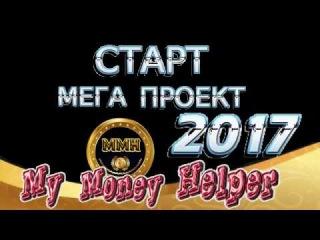 Старт-My Money Helper-MMH-Мега проект 2017Рекомендую mmh-mymoneyhelper.blogspot.com/ Скрины обзор как зарегистрироваться,пополнить,купить позиции. Описание mmh.ucoz.club/ Группа ВК vk.com/club115046153 Скайп чат