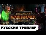 Total War: WARHAMMER - Grim & The Grave Официальный трейлер на русском (RU)