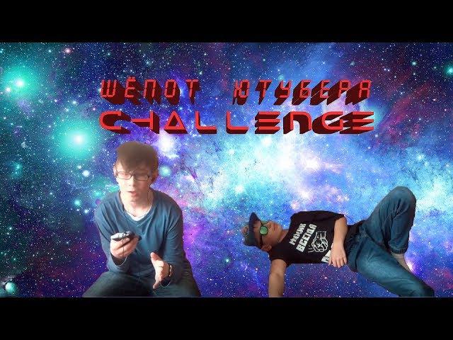 Шёпот ютубера Challenge|VLADOS NiXon Games|1080p