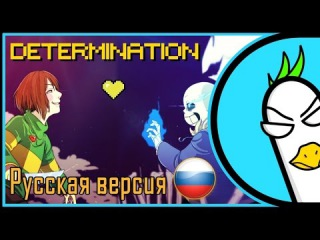 [RUS COVER] Undertale Song — Determination (Анимация)
