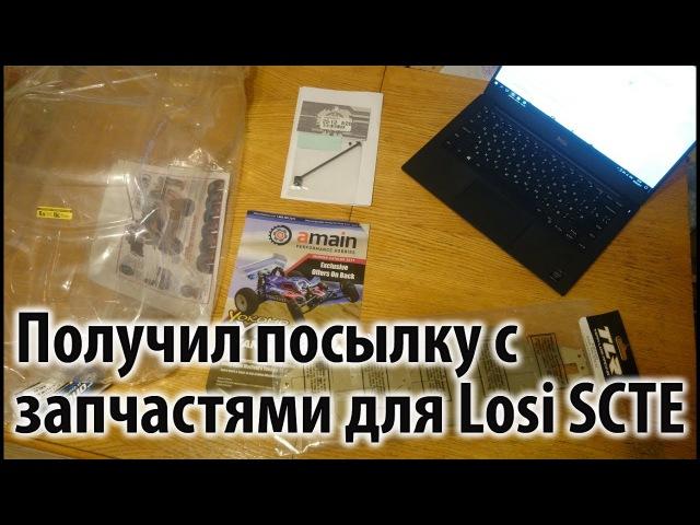 Получил посылку с запчастями для Losi SCTE 2.0
