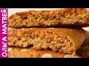 Немецкие Медовые Пряники (Обалденный Рецепт) German Gingerbread Recipe