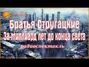 Стругацкие Аркадий и Борис - За миллиард лет до конца света радиоспектакль фан