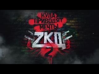 «Закон Каменных Джунглей» 2 | Wuuha ft. Ali – «ЗКД» | HD