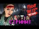КРИКИ ВИЗГИ! МАНЬЯК ВЫШЕЛ НА ОХОТУ! КАК МНЕ ВЫЖИТЬ Friday the 13th The Game