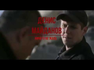 Кремень Освобождение & Денис Майданов - Нечего Не Жаль 4K