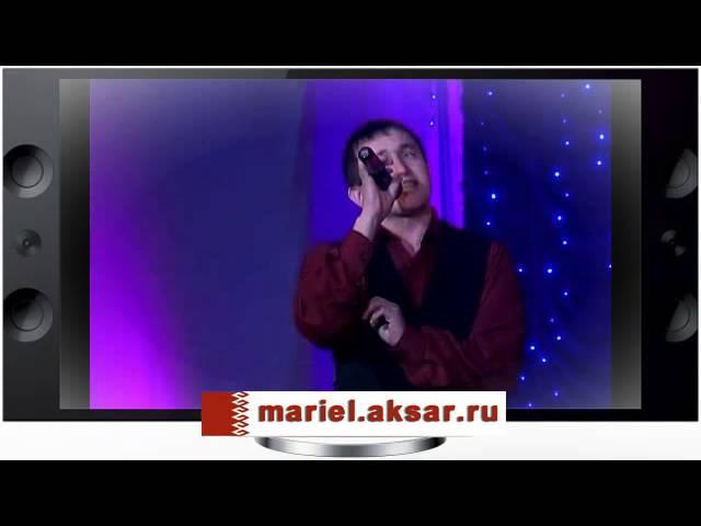 Игорь Шубин - Йӧратем таҥем