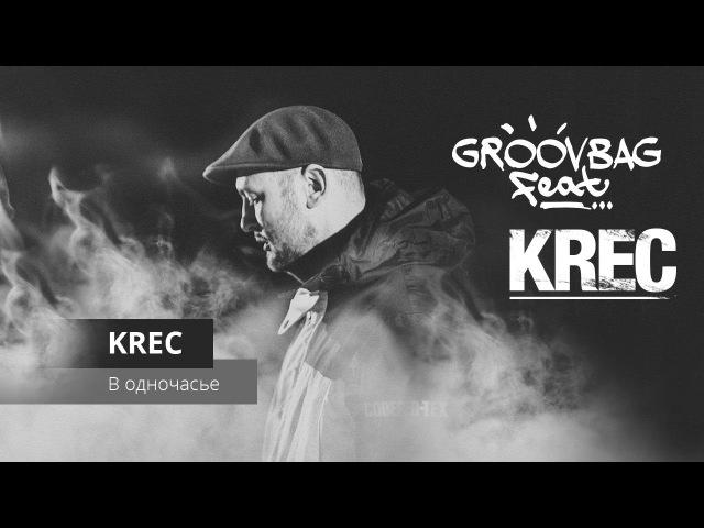 KREC - В одночасье. Groovbag feat. (Выпуск 12)