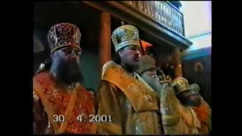 Прославление Свят. Филарета (Вознесенского) Суздаль 30.04.2001 г. Ч-2