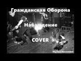 My last November - Наваждение Г.О.cover