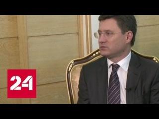 Александр Новак рассказал о последних договоренностях с Ираном