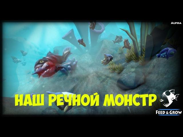 Feed and Grow - Наш речной монстр