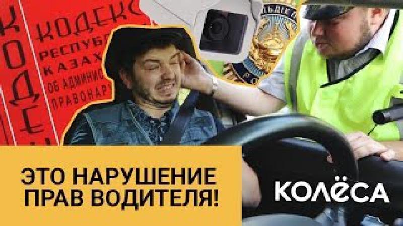 """Это нарушение прав водителя! Молодец, """"Колёса"""", молодец! Таксист Русик на kole..."""