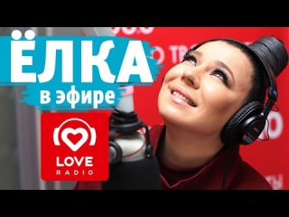 Ёлка в гостях у Красавцев Love Radio