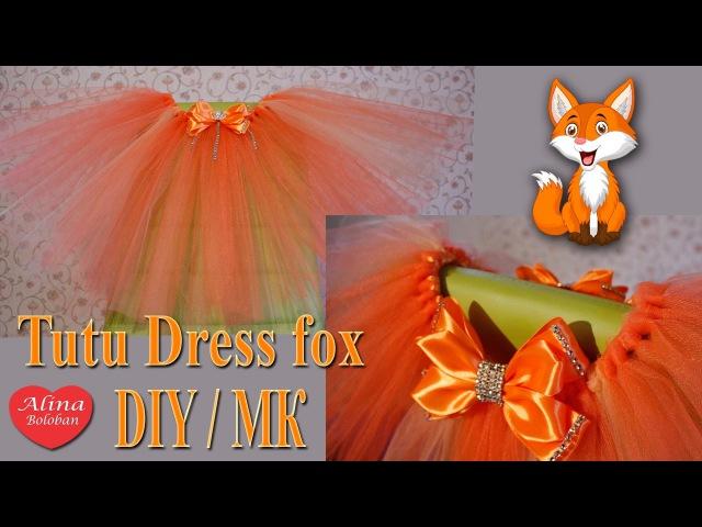 Юбка Туту Костюм Лисы How to Make a Tutu Dress fox