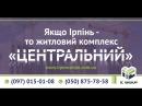 ЖК Центральный Обзор 1 комнатной квартиры Дом Альфа