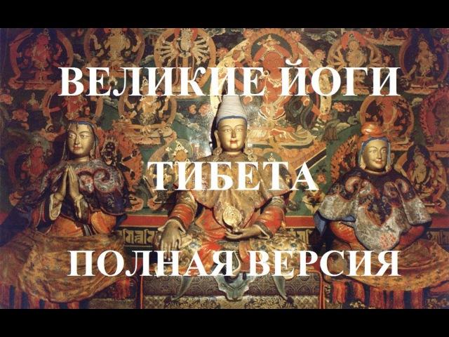 Великие Йоги Тибета The Yogis of Tibet (полная версия)