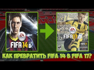 Как превратить FIFA 14 в FIFA 17?